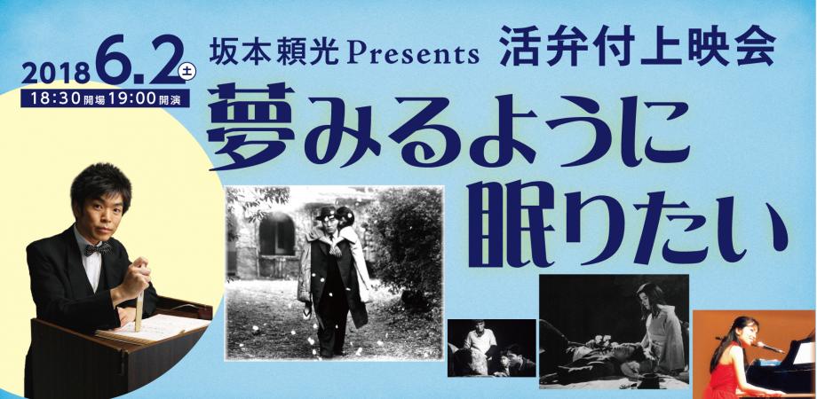 坂本頼光presents! 「夢みるように眠りたい」活弁付上映会 | Peatix