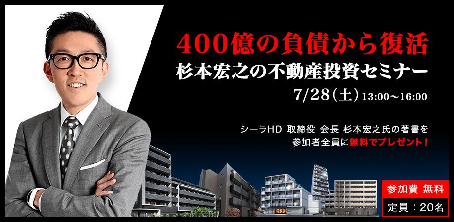 【負債400億から再起】シーラ HD会長 杉本 宏之氏が語る『失敗しないための不動産投資セミナー(無料)』【20名限定】