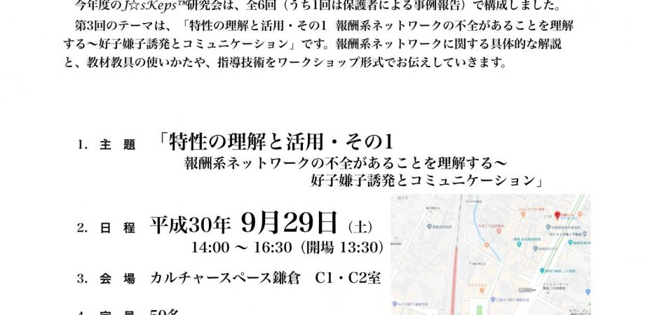9/29(土) 鎌倉開催 J☆sKeps研究...