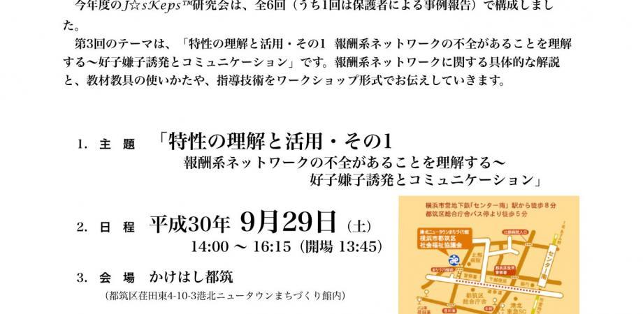 9/29(土) 横浜開催 J☆sKeps研究...