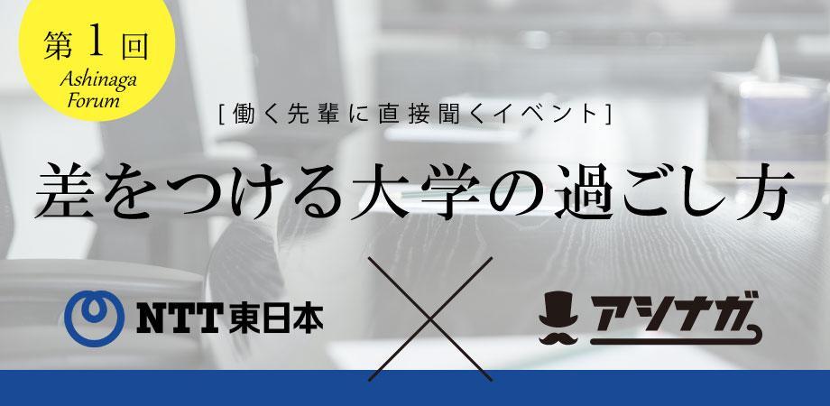 東日本 インターン ntt