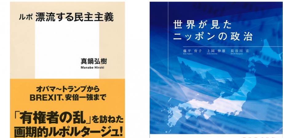真鍋弘樹×上岡伸雄 「漂流する民主主義 アメリカと日本、セカイの現場 ...