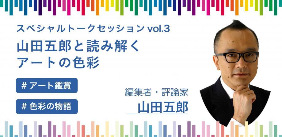 山田五郎と読み解くアートの色彩 〜色彩に秘められた物語を探る〜 | Peatix