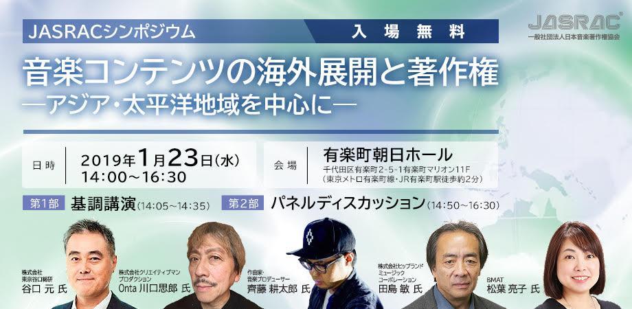 JASRACシンポジウム「音楽コンテンツの海外展開と著作権 ―アジア ...