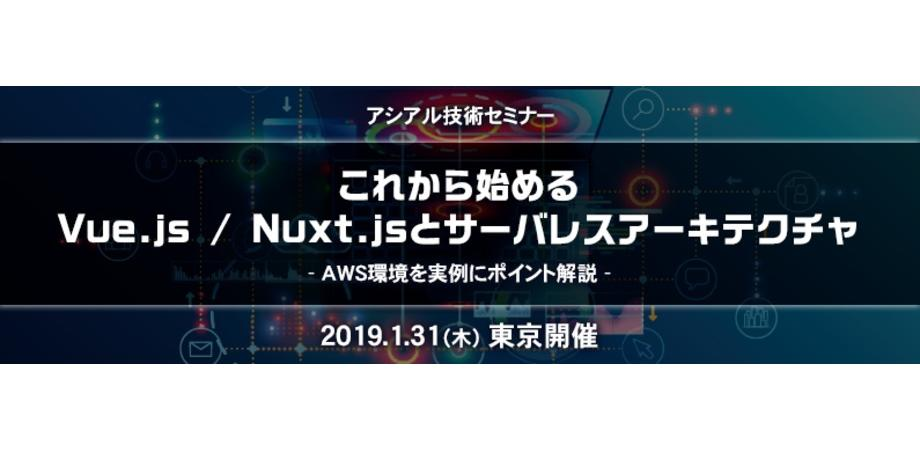 Nuxt Events