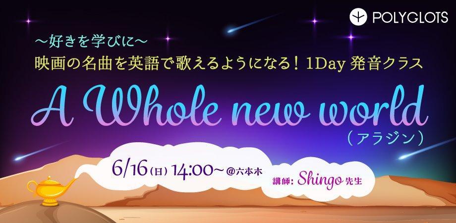 ニュー ワールド ホール ア