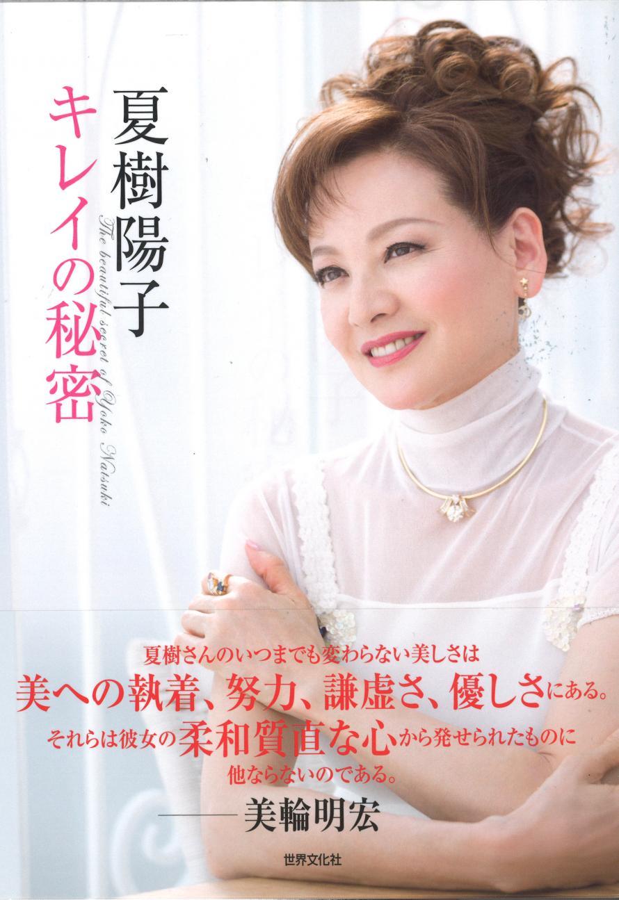 夏樹陽子キレイの秘密『もっと輝くために今から始めましょう!』