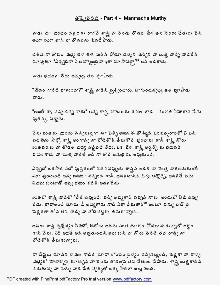 Telugu boothu kathalu with photos