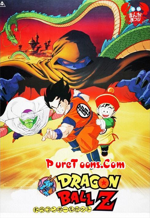 dragon ball z super dubbed