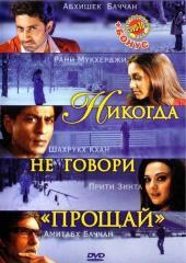 Kabhi Alvida Naa Kehna Full Movie Download In Hindi Hd 1080p Peatix