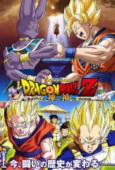 Free Download Full Movie Dragonball Z Battle Of Gods In Hindi Peatix
