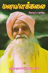 Manavalakalai Yoga In Tamil Pdf Lauanibh Peatix
