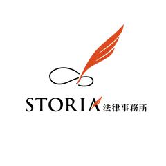 Storia Law Office