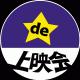星風P (ドームで上映会)
