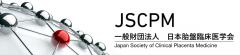 日本胎盤臨床医学会
