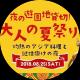 おとなの夏祭り実行委員会(by 絆家シェアハウス)