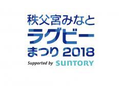 秩父宮みなとラグビーまつり supported by SUNTORY
