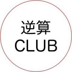 逆算CLUB(逆算手帳活用協会)