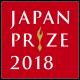 「日本賞」The JAPAN PRIZE