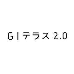 GIテラス2.0