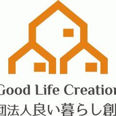 一般社団法人良い暮らし創造協会