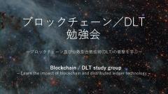 blockchain55 Ishigami