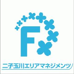 二子玉川エリアマネジメンツ