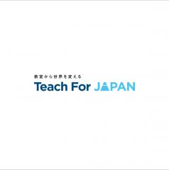 【公式】認定NPO法人Teach For Japan