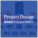 株式会社プロジェクトデザイン