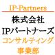 IPパートナーズ