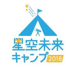 星空未来キャンプ