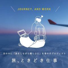 旅ときどき仕事