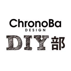 クロノバデザインDIY部