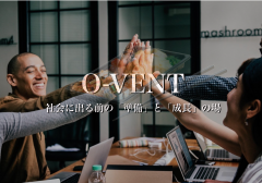 O-VENT:社会に出る前の準備と成長の場