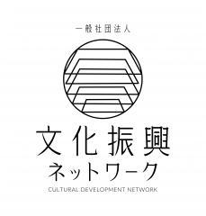 文化振興ネットワーク