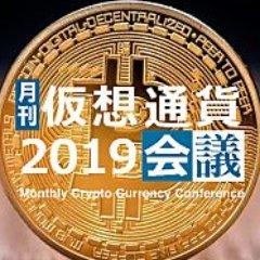 月刊仮想通貨会議