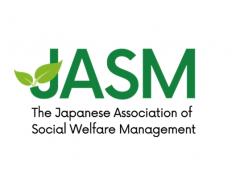 一般社団法人日本社会福祉マネジメント学会