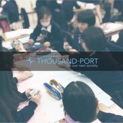 特定非営利活動法人 THOUSAND-PORT