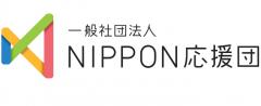 一般社団法人NIPPON応援団