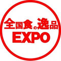 全国 食の逸品EXPO