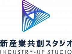 新産業共創スタジオ