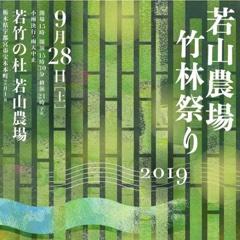 若山農場竹林祭り