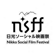 日光ソーシャル映画祭