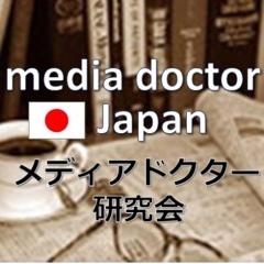 メディアドクター研究会/mediadoctor.jp