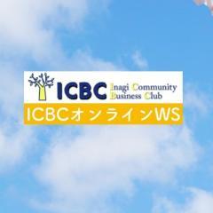 いなぎコミュニティビジネスクラブ(ICBC)