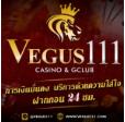 Vegus111 เว็บแทงบอลออนไลน์
