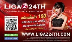 LigaZ24th แทงบอลออนไลน์