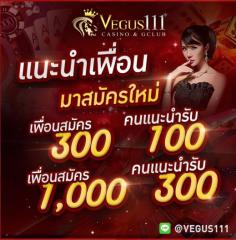 Vegus111 รับแทงบอลออนไลน์