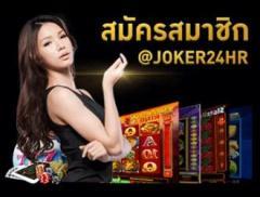 Joker24hr เว็บสล็อตออนไลน์