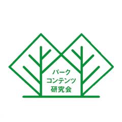 パークコンテンツ研究会